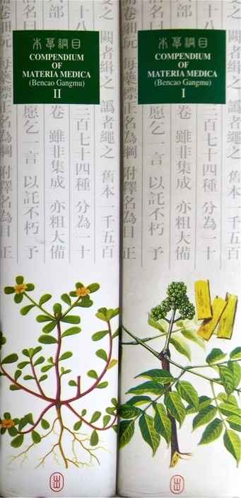 Chinese Medical Treatise, Compendium of Materia Medica (Vols I&II)