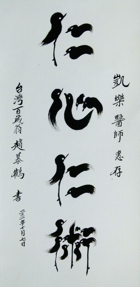 'Heart of humanness, skill of humanness' in ancient Chinese bird-worm script by Chao Mu-Ho, 100 years old and the only living calligrapher in the Chinese world versed in this antique script.